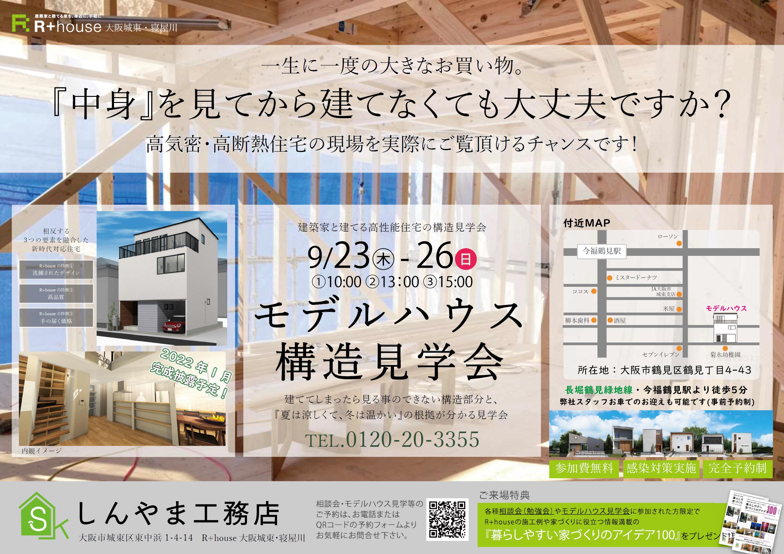 モデルハウス構造見学会開催!