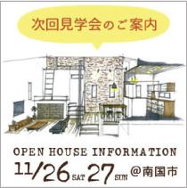次回見学会のご案内 OPEN HOUSE INFORMATION 11/26 SAT 27 SUN @南国市