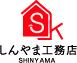 しんやま工務店 SHINYAMA