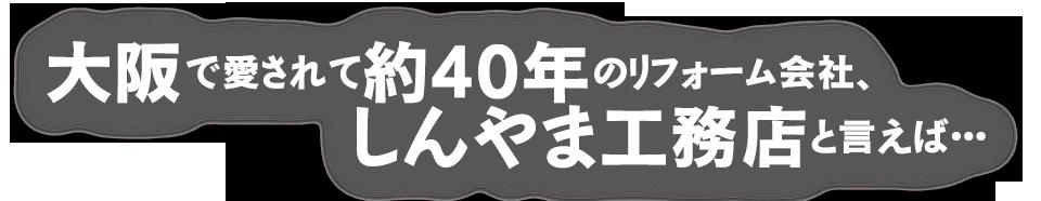 大阪で愛されて約40年のリフォーム会社、しんやま工務店と言えば・・・