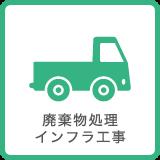 廃棄物処理インフラ工事