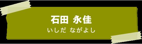 石田 永佳 いしだ ひさよし