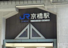 大阪市城東区は住みやすい!治安や街の雰囲気を解説&リフォームのポイント